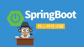 SpringBoot核心特性详解【熵增】