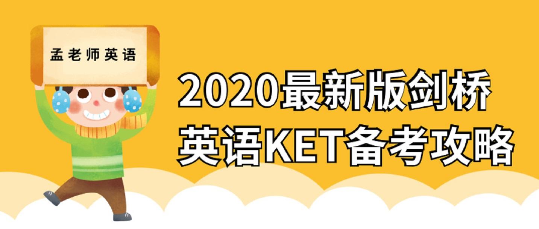 2020最新版剑桥英语KET备考攻略