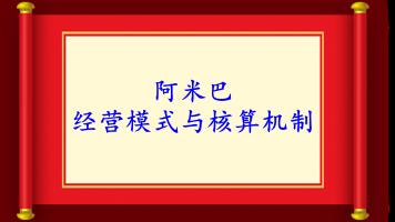 (更新0901)(优质课件)HZ0026+阿米巴经营模式与核算机制