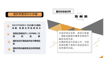 Incoterms 2020之进出口实务操作与外贸风险解析