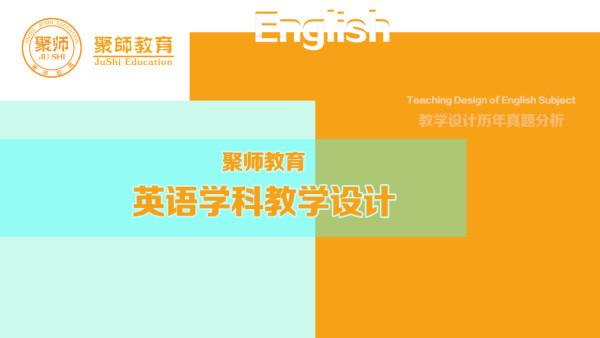 2019年教师考编英语学科教学设计