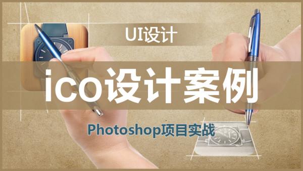 UI设计(Photoshop项目实战·ico设计案例)