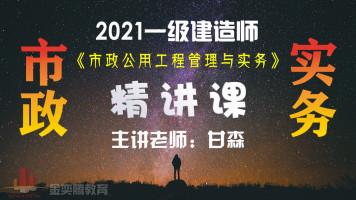 2021一建市政专业一级建造师市政实务通关串讲VIP精讲课程