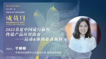 2022春夏中国流行面料终端产品应用指南—运动休闲必备面料