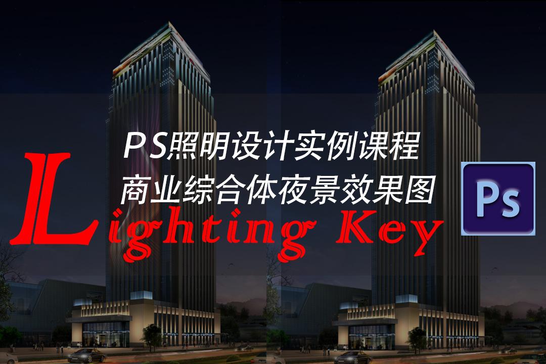 商业大厦Ps夜景效果图实例教程(照明灯光设计)