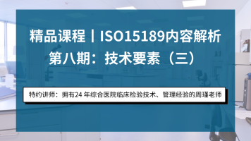 第八期ISO15189内容解析—技术要素(三)