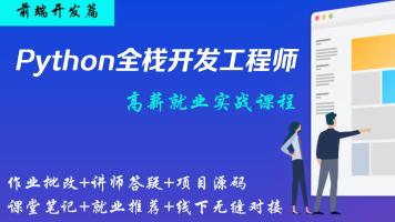 老男孩Python全站开发+AI人工智能 21期Ⅲ(前端开发篇)