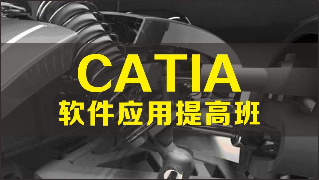 CATIA软件应用提高班