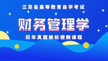 青恩教研自学考试27092财务管理学历年真题解析精讲课程(试学)