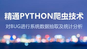 精通Python爬虫技术 进行Bug统计分析【Atstudy网校】