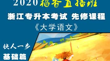 浙江专升本考试稻香班【三贤教育】大学语文