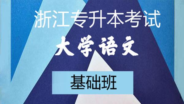 【三贤教育】浙江专升本《大学语文》网络课堂