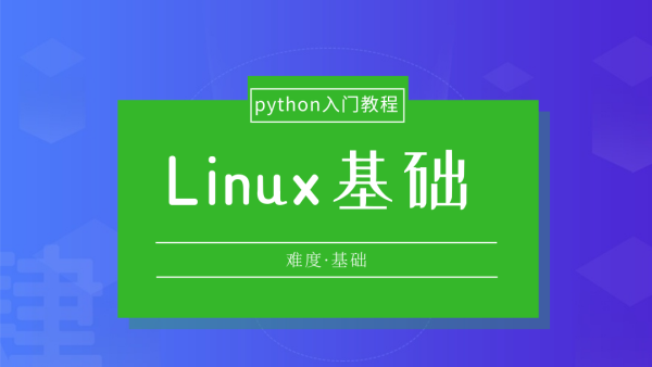 Python入门系列教程1—linux基础