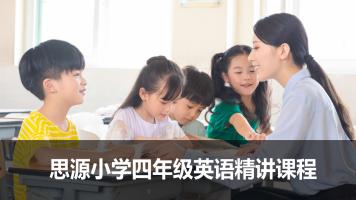 【线上授课】思源小学四年级英语精讲课程(名师授课)