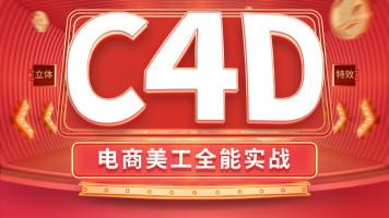 C4D/电商美工 三维立体效果 全能进阶班 【美工进阶精选】