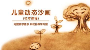儿童动态沙画艺术课程 3.0(最权威的沙画校本课程)【小之慢慢】