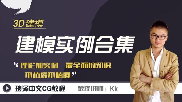 琅泽Kk_3DMAX建模实例合集「全套」