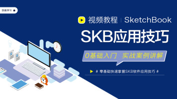 SKB方案绘图软件应用技巧