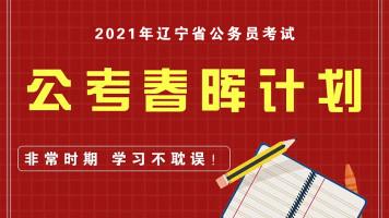 2021辽宁省考 公考春晖计划