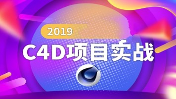 2019千锋C4D项目实战-剪纸风格【UI设计】