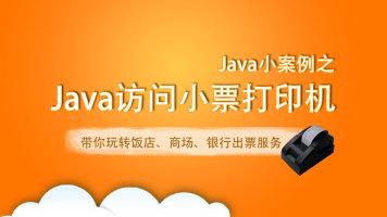 Java访问小票打印机【凯哥学堂】
