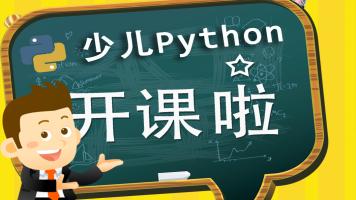Python少儿编程基础