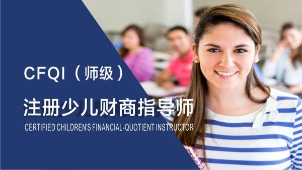 少儿财商指导师师级课程(理论)