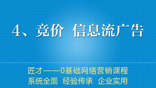 【匠才0基础网络营销课程系列】4、SEM/竞价/信息流广告
