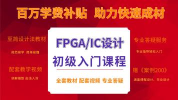 明德扬2021新版FPGA至简设计原理与应用教程适合初学入门高手进阶