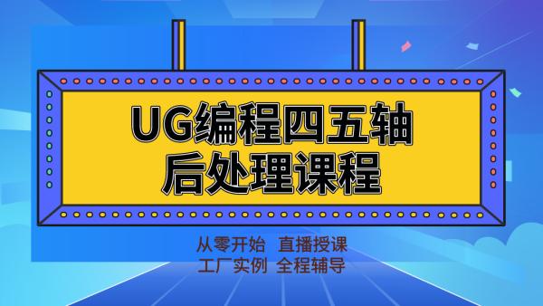 UG后处理制作及优化 【试学课】