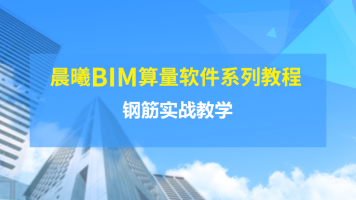 晨曦BIM算量软件系列教程之钢筋实战教学