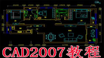 石材CAD2007版本与室内设计零基础入门