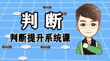围棋判断提升系统课