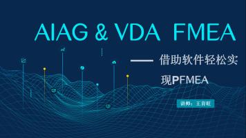 借助软件轻松实现PFMEA