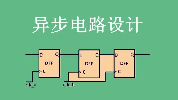 异步电路设计