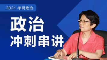 2021考研政治—冲刺串讲