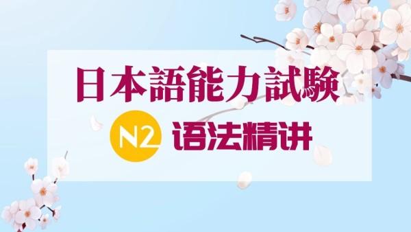 日本语能力语法精讲(N2)