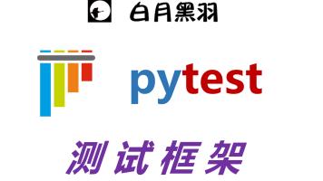 pytest 测试框架