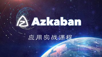 全网唯一Azkaban3.x应用实战