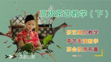 茶艺(师)培训课程—高级茶艺教程视频四集(下)