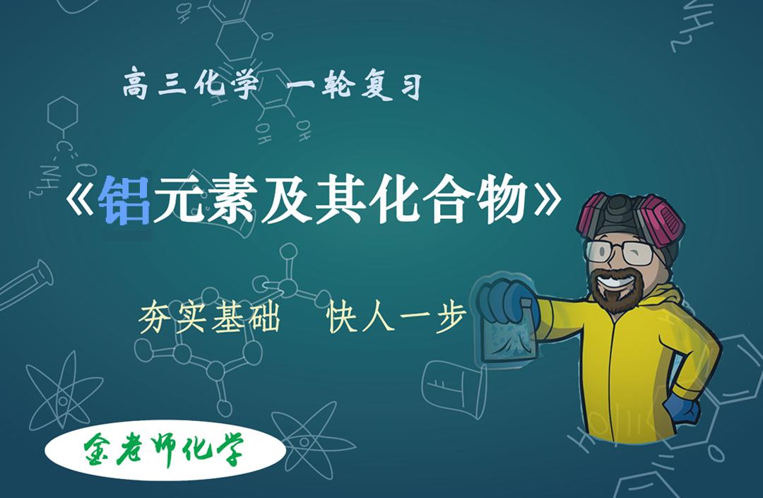 高三化学一轮复习 铝元素及其化合物  金老师化学