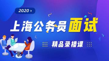 2020上海公务员面试精品录播课