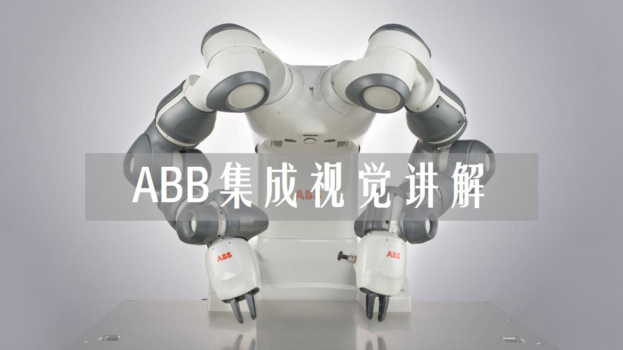 ABB集成视觉讲解