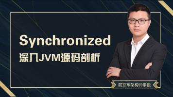 Synchronized深入JVM源码剖析