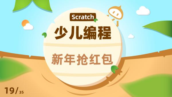【码趣学院】少儿编程Scratch小小发明家系列课程:19 新年抢红包