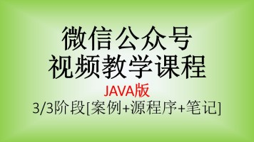 微信公众号视频教学课程_JAVA版_3/3阶段