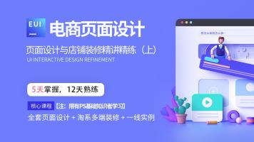 电商页面设计(上)