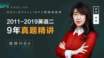 2021 顾越MBA/MPAcc/MPA英语二9年真题精讲