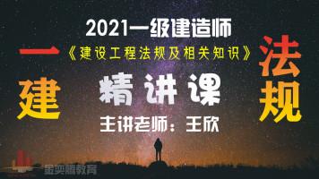 2021一建一级建造师建设工程法规通关串讲VIP精讲课程