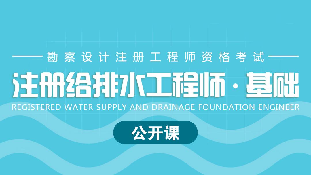 注册给排水工程师-专业基础公开课